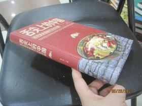 舌尖上的中国:传世美食炮制方法全攻略