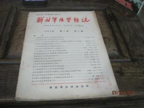 解放军医学杂志1964一一2