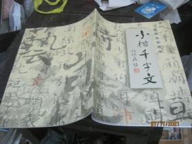 王健正字并书小楷千字文