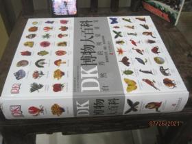 DK博物大百科:自然界的视觉盛宴