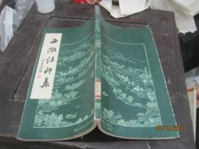 西湖诗印集  馆藏