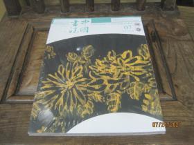 中国书法2020-7-9-10