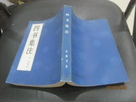 四书集注(岳麓书社出版)