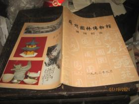 苏州园林博物馆(建馆纪念)