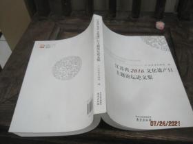 江苏省2016文化遗产日主题论坛论文集