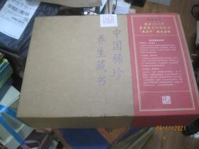 食物本草(线装全四册,锦盒装,国家图书馆原本为底本)
