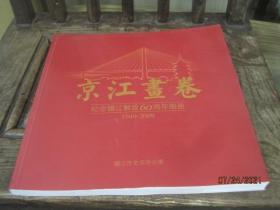 京江画卷纪念镇江解放60周年图册(1949–2009)