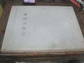 高建义画集:(8开 精装本)