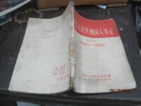 中华人民共和国大事记(第四册)1958.5-1959.9