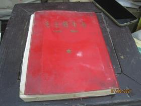 毛主席手书选集,竖版
