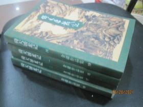 倚天屠龙记   4册全