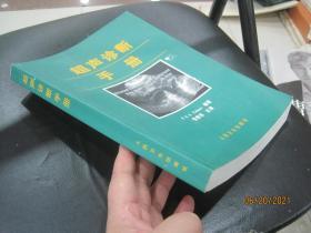 超声诊断手册