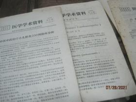 医学学术资料1976年第57期/1978年第三十四期,两本合售