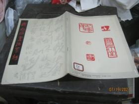齐白石书法篆刻
