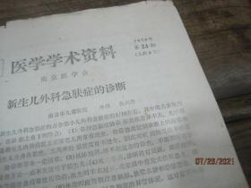 医学学术资料1978年第24期