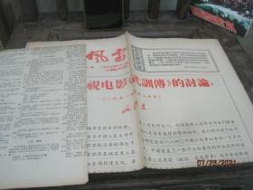 电影凤雷报纸首都批判毒草电影联络站第二期