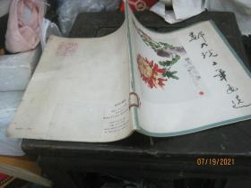 郑乃珖工笔画选