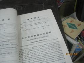 毛泽东思想的伟大胜利