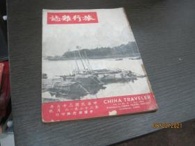 旅行杂志 1948年 (第二十二卷 第6号)