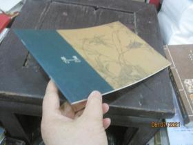 《喻慧》花鸟画册(签名本,喻慧是著名画家喻继高之女)