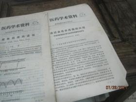 医学学术资料1979年第16期第18期