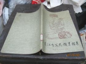 刘秉江少数民族素描集