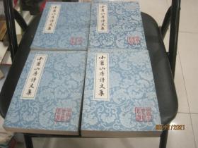小仓山房诗文集1-4册全(中国古典文学丛书)1988年1版1印3000套