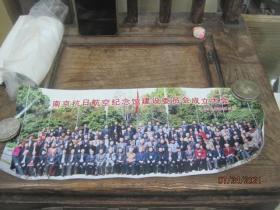 南京抗日航空纪念馆建设委员会成立大会 照片