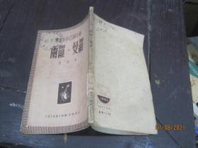 新中国百科小丛书 罗曼 罗兰 竖排版  馆藏