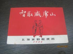 智取威虎山【1966年 版本初见】李仲林 关尔佳执行导演