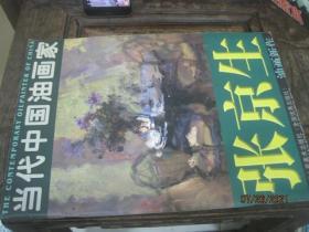 当代中国油画家:张京生.油画新作