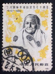 【中国邮票】J53《三八国际劳动妇女节70周年》1全信销(蔡特金)