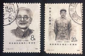 【中国邮票】J124《林伯渠诞生一百周年》2全信销