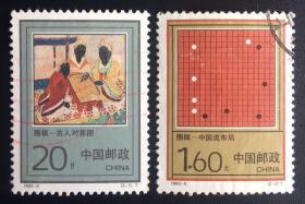 【中国邮票】1993-5《围棋》2全信销