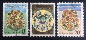 J116《西藏自治区成立三十周年》3全信销