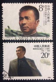 【中国邮票】J146《陶铸诞生八十周年》2全信销