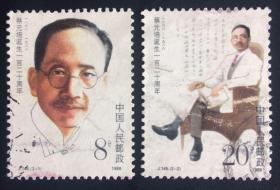 【中国邮票】J145《蔡元培诞生一百二十周年》2全信销