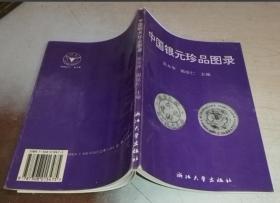 中国银圆珍品图录 94年一版一印 7308013472