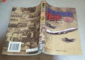 正版馆藏 政要专机的绝 密飞行 一版一印  7500649525