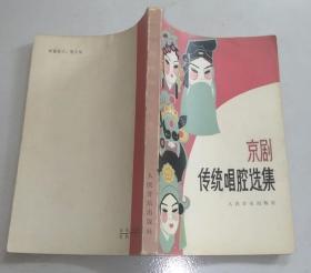 京剧传统唱腔选集79年一版一印