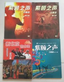 紫颐之声合唱团单行册(第一册 第二册)+紫颐之声合唱团(第二册)+新北京艺术团(合订本)4册合售