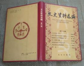 文史资料选辑(第三十四辑)7200005134 精装 一版一印