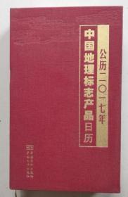 正版现货 中国地理标志产品日历(公历2017年)9787502643423