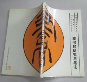 中国书法系列丛书——草书的研究与笔法 93年印7810031996