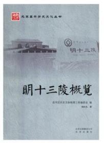 正版现货 明十三陵概览 北京昌平历史文化丛书