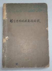 杨宝忠京胡演奏经验谈 63年一版一印