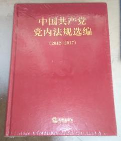 正版 中国共产党党内法规选编(2012-2017)