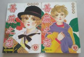 蔷薇之恋(1 2完结)2册合售 无光盘