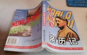 第二次世界大战:希特勒亲历记 95年一版一印