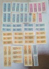1993年北京市面票、米票、粮票50多枚 +北京市购物券叁张券(1枚 1971)+大兴县粮食局城镇居民购粮卡(1996年度)1张+北京市猪肉供应卡(1992年)1张 合售